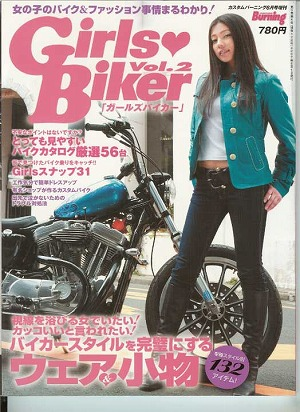 Girls Biker vol.2 表紙にブラッククロームのカスタムハーレーが掲載!